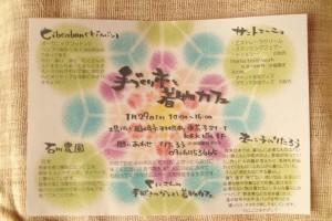 イベントのお知らせ☆手作り市と着物カフェ∞..*1/29/2011