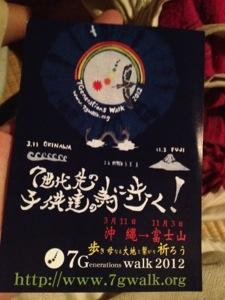 7genarations walk 2012∞okazaki aichi