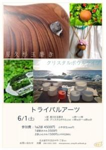 6/1(土)∞屋久杉玉磨き&クリスタルボウルライブ Crystal bowl Live ☆..*トライバルアーツ(Nagoya)