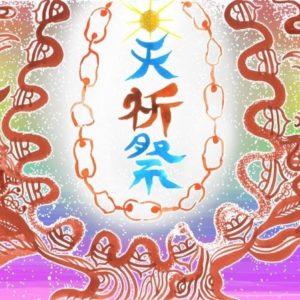 天祈祭∞屋久島∞出店します☆2016.5.21(sat)〜22(sun)