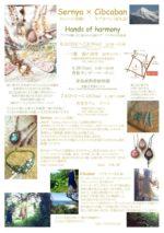 6月24日〜7月10日まで 宮崎でコラボレーションギャラリーをしています☆