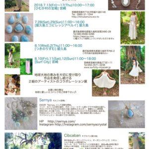 2018年7/13〜8/12∞ギャラリーを宮崎∞屋久島でします☆*・゜゚